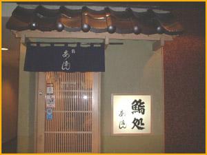 札幌すすきの寿司あん幸の情報